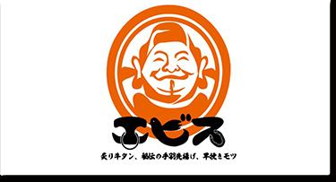 個室居酒屋 九州鍋12種専門店エビス 新宿西口店
